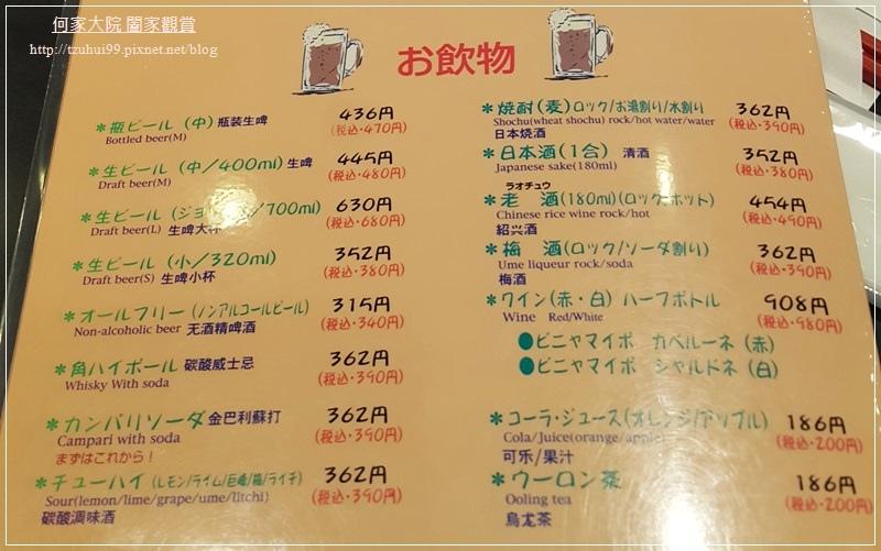 大阪王將中華餃子(通天閣店) 13.jpg