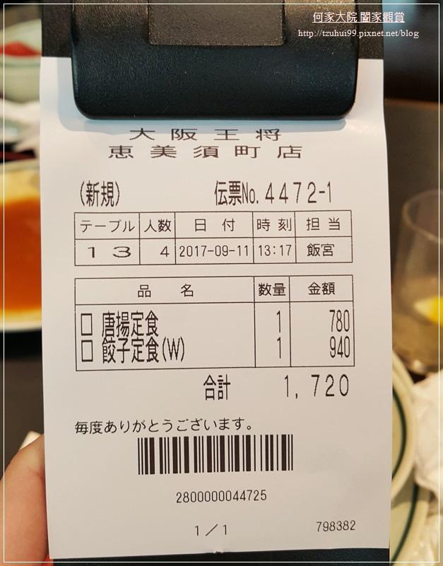 大阪王將中華餃子(通天閣店) 16.jpg