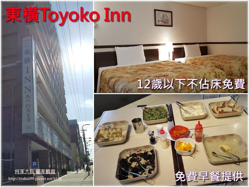 日本大阪親子住宿推薦-東橫Toyoko Inn天王寺 00.jpg