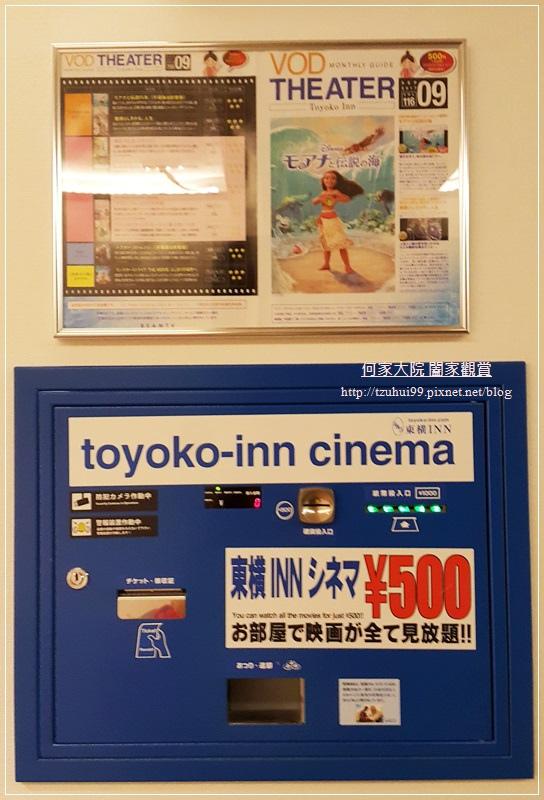 日本大阪親子住宿推薦-東橫Toyoko Inn天王寺 15.jpg