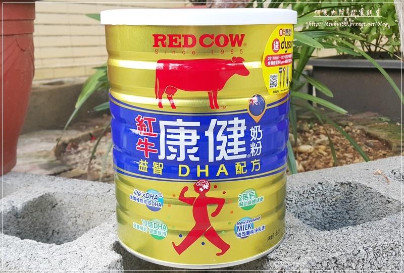 紅牛康健奶粉益智DHA配方 01.jpg