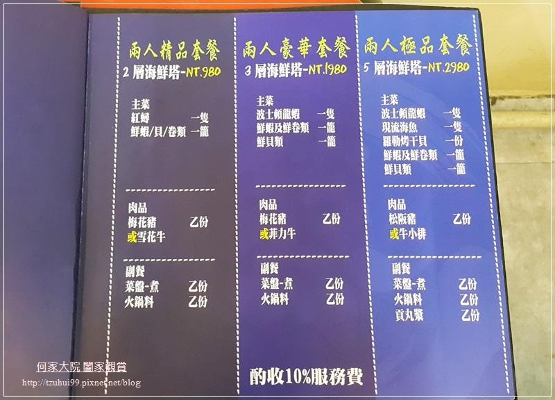 林口蒸霸王蒸氣海鮮塔 12-4.jpg