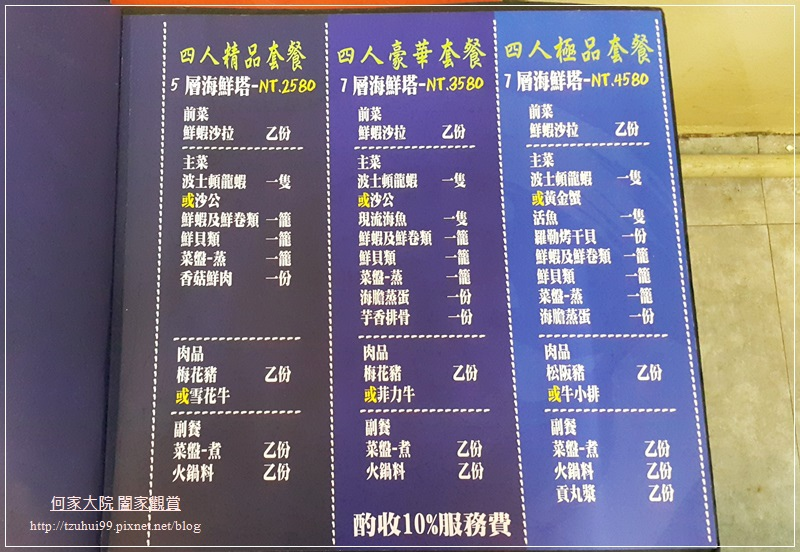 林口蒸霸王蒸氣海鮮塔 12-5.jpg