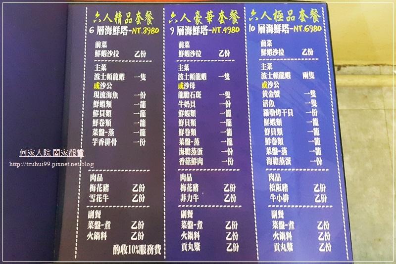 林口蒸霸王蒸氣海鮮塔 12-6.jpg