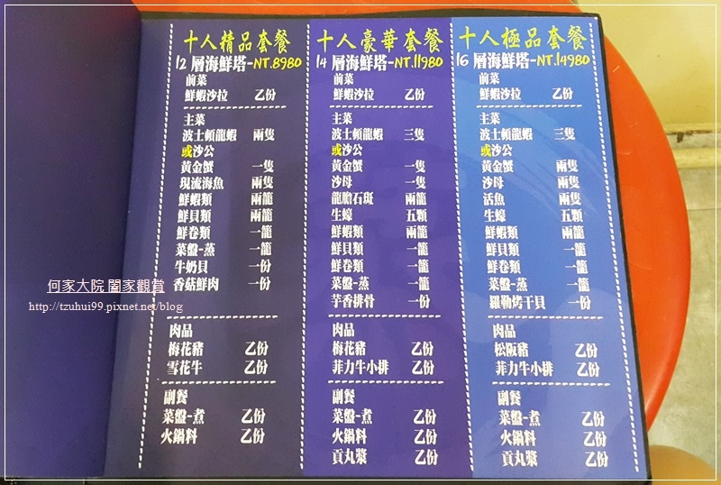 林口蒸霸王蒸氣海鮮塔 12-8.jpg