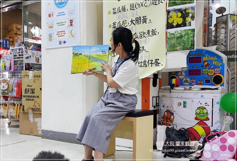 林口家樂福食育說故事免費活動(彩虹媽媽講故事) 03.jpg
