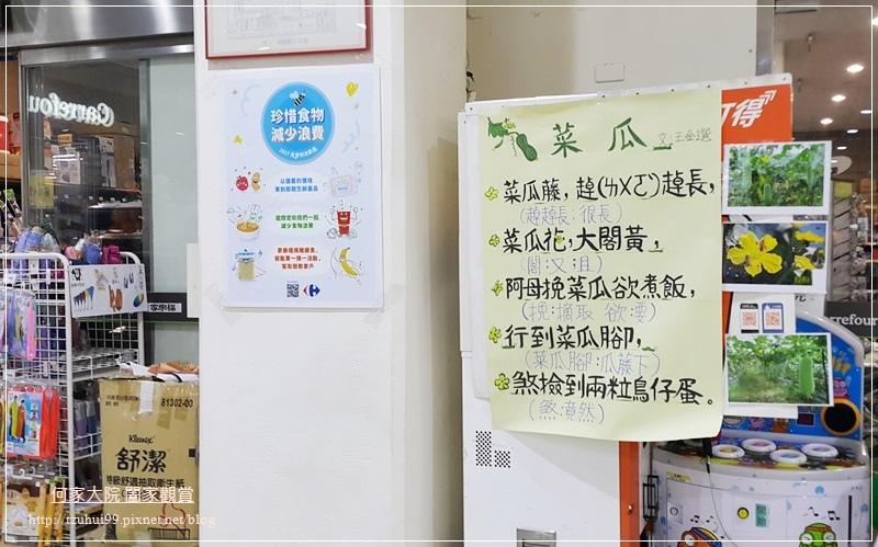 林口家樂福食育說故事免費活動(彩虹媽媽講故事) 02.jpg
