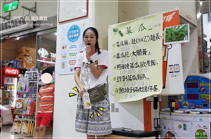林口家樂福食育說故事免費活動(彩虹媽媽講故事) 08.jpg