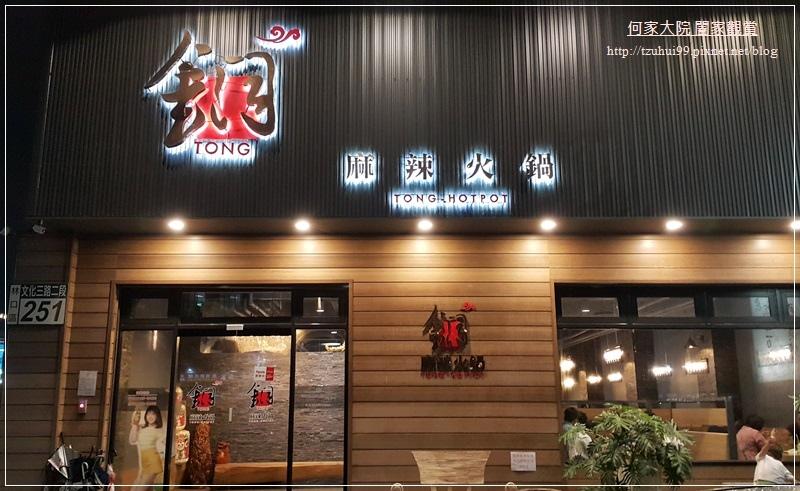 林口銅TONG麻辣精緻鍋物(麻辣火鍋) 01.jpg