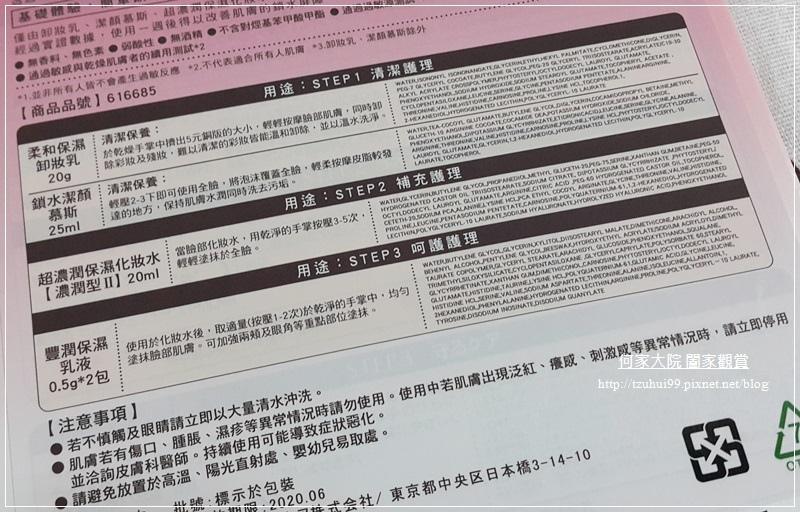 MINON蜜濃潤澤保濕體驗組 06.jpg