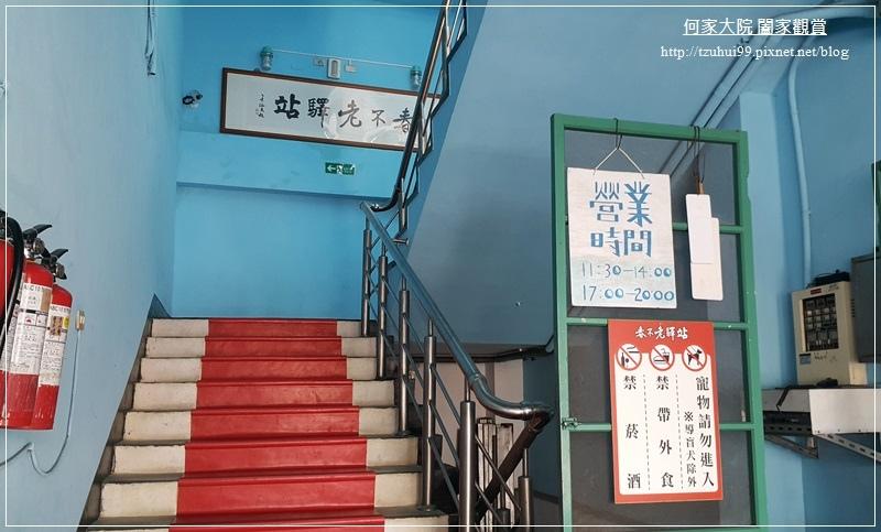 宜蘭春不老驛站牛肉麵(冬山車站美食) 01.jpg