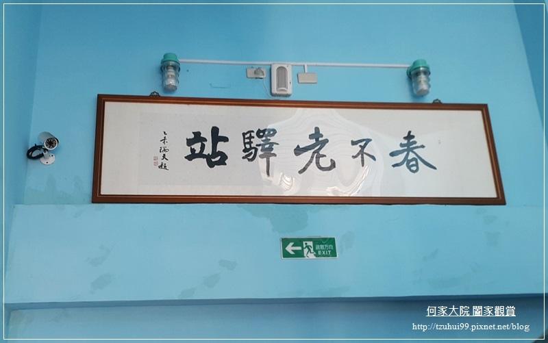 宜蘭春不老驛站牛肉麵(冬山車站美食) 02.jpg