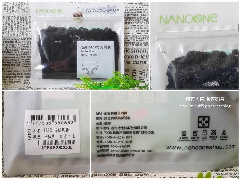NANOone負離子暖宮內褲(舒緩經痛+抑菌止癢) 03.jpg