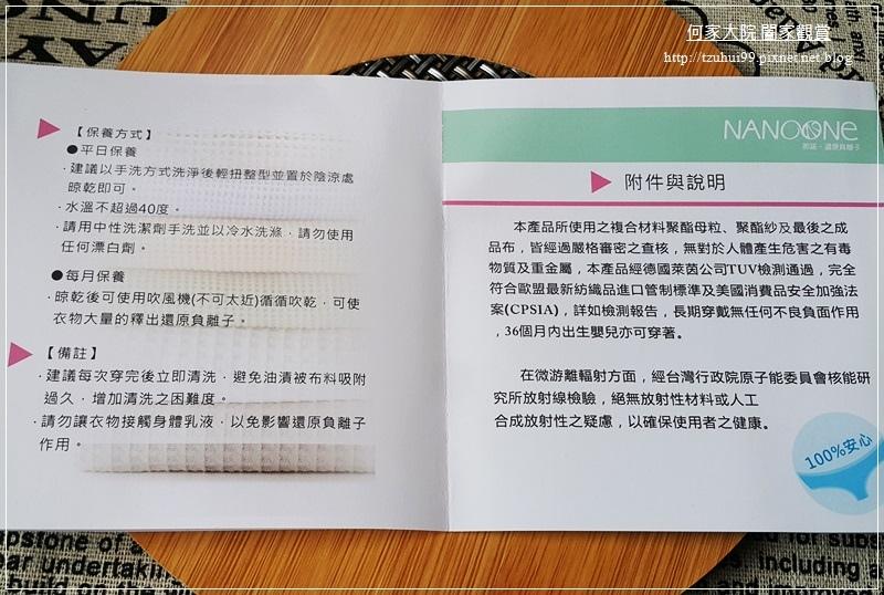 NANOone負離子暖宮內褲(舒緩經痛+抑菌止癢) 08-1.jpg