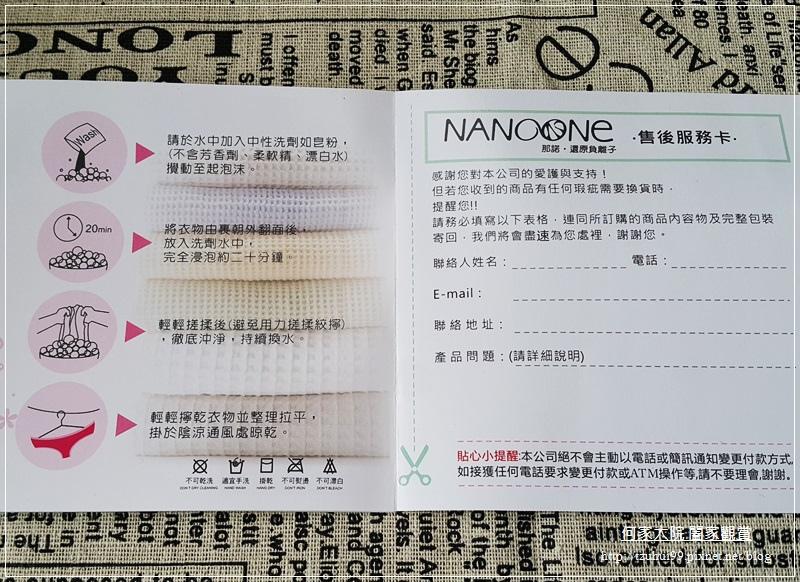 NANOone負離子暖宮內褲(舒緩經痛+抑菌止癢) 08-2.jpg