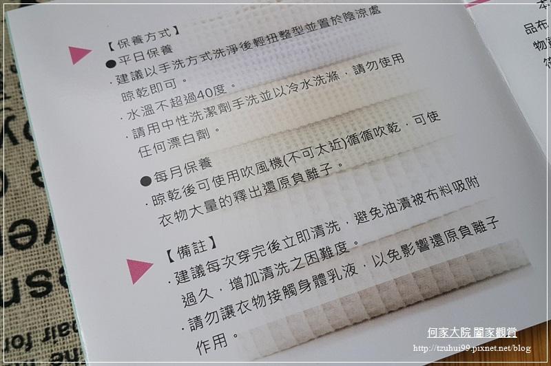 NANOone負離子暖宮內褲(舒緩經痛+抑菌止癢) 18.jpg