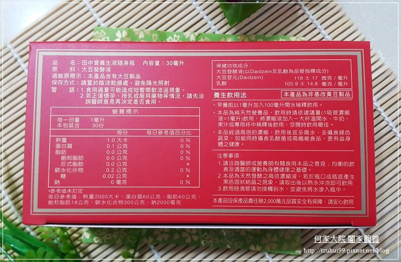 中天生技田中寶養生液 03.jpg