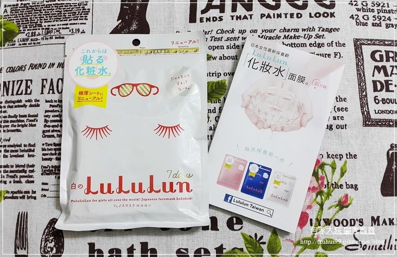 LuLuLun化妝水面膜 01.jpg