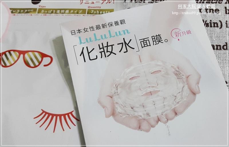 LuLuLun化妝水面膜 04.jpg