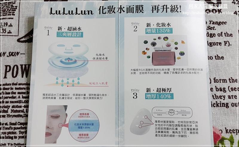 LuLuLun化妝水面膜 05.jpg