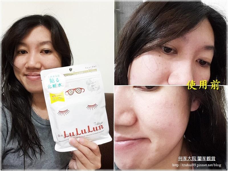 LuLuLun化妝水面膜 10.jpg