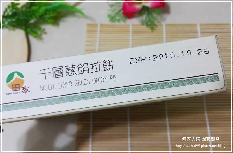 田家千層拉餅 05.jpg
