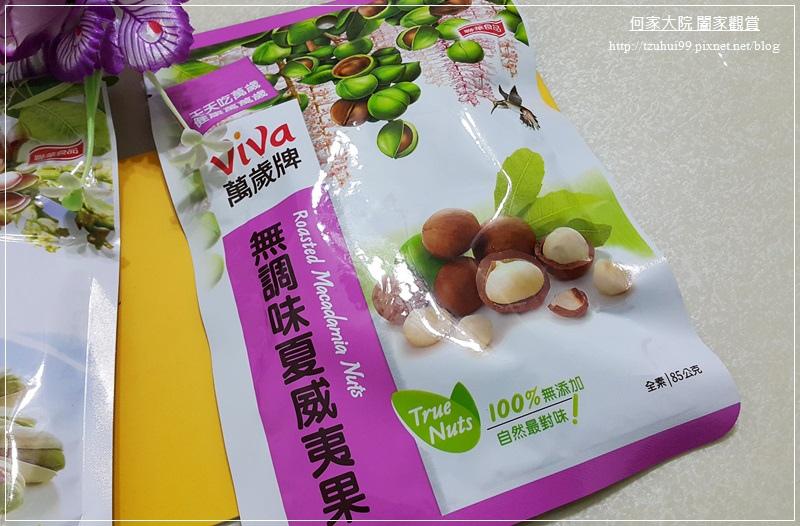 聯華食品萬歲牌無調味開心果&夏威夷果 02.jpg