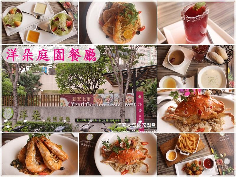 桃園洋朵庭園餐廳 00.jpg