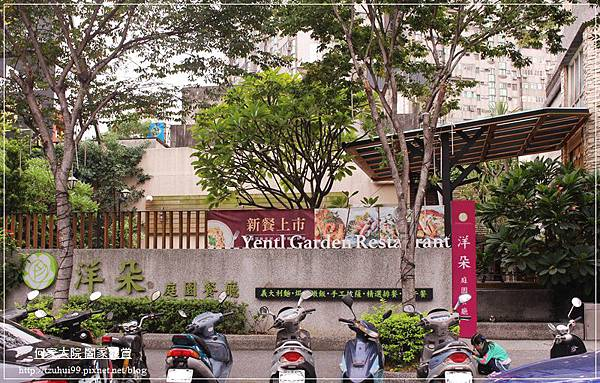 桃園洋朵庭園餐廳 02.JPG