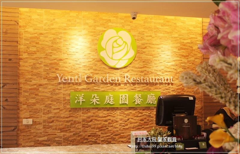 桃園洋朵庭園餐廳 11.JPG