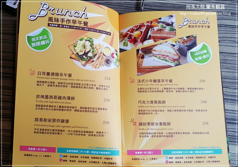 桃園洋朵庭園餐廳 26.jpg