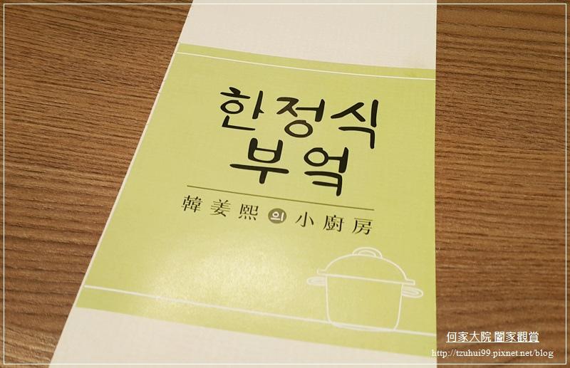 新北板橋車站美食韓姜熙的小廚房(板橋環球店) 01.jpg
