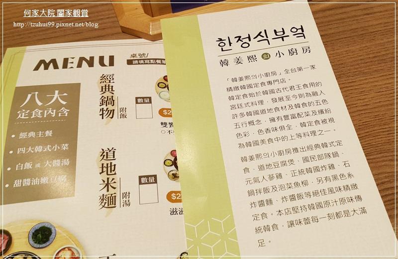 新北板橋車站美食韓姜熙的小廚房(板橋環球店) 02.jpg