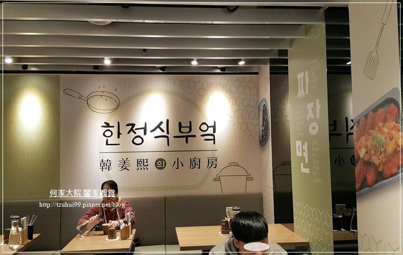 新北板橋車站美食韓姜熙的小廚房(板橋環球店) 06.jpg