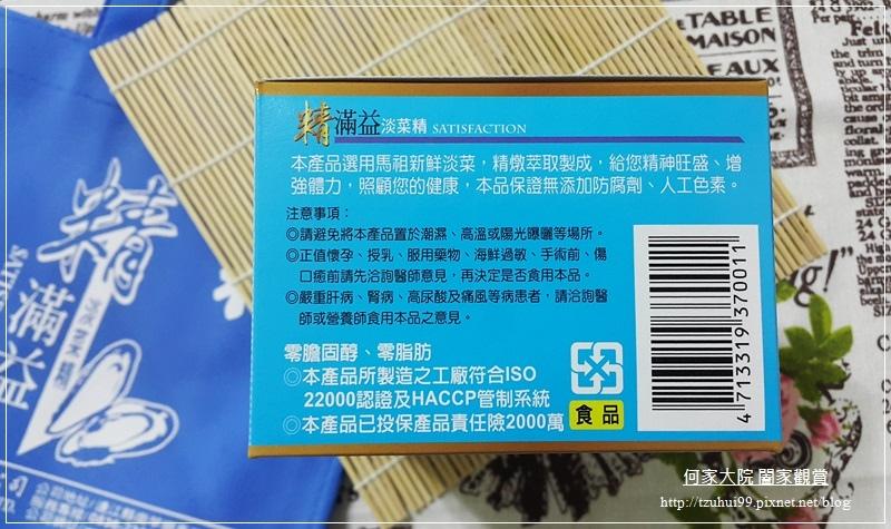 馬祖特產伴手禮-精滿益淡菜精 05.jpg