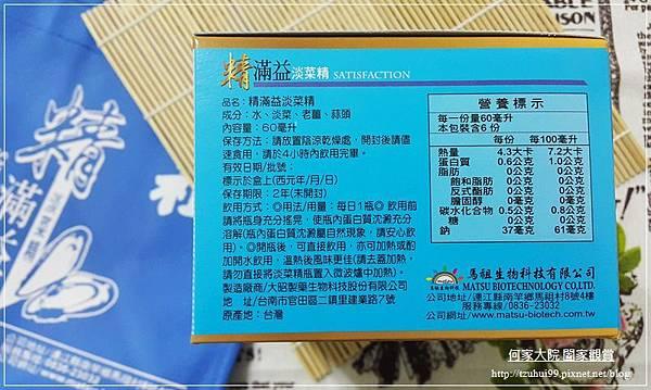 馬祖特產伴手禮-精滿益淡菜精 06.jpg