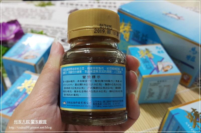 馬祖特產伴手禮-精滿益淡菜精 12.jpg