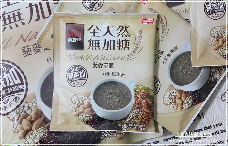 聯華食品萬歲牌全天然無加糖什穀堅果飲 04.jpg