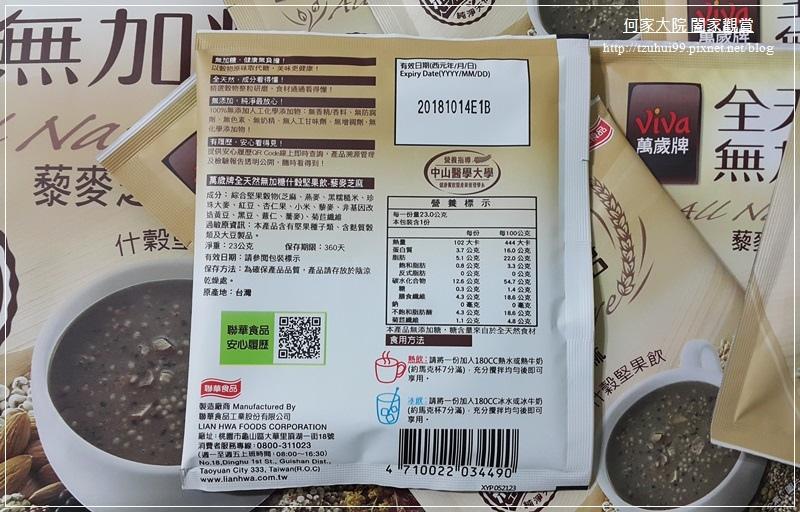 聯華食品萬歲牌全天然無加糖什穀堅果飲 05.jpg