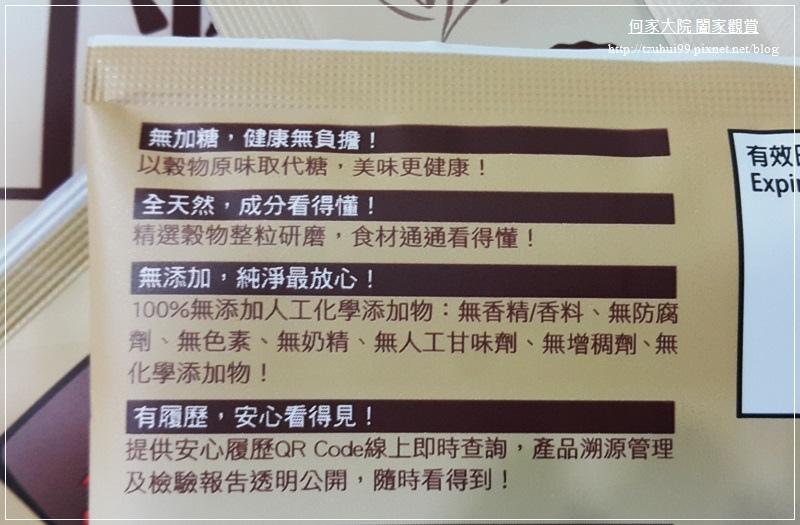 聯華食品萬歲牌全天然無加糖什穀堅果飲 06.jpg