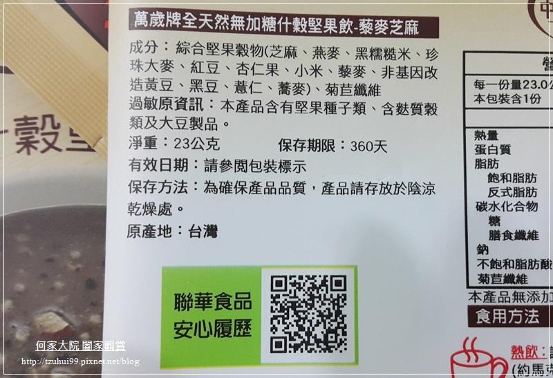 聯華食品萬歲牌全天然無加糖什穀堅果飲 07.jpg