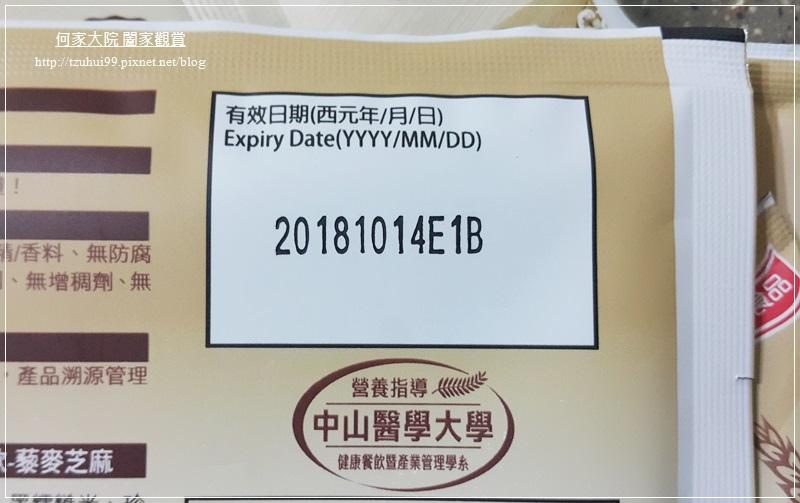 聯華食品萬歲牌全天然無加糖什穀堅果飲 09.jpg