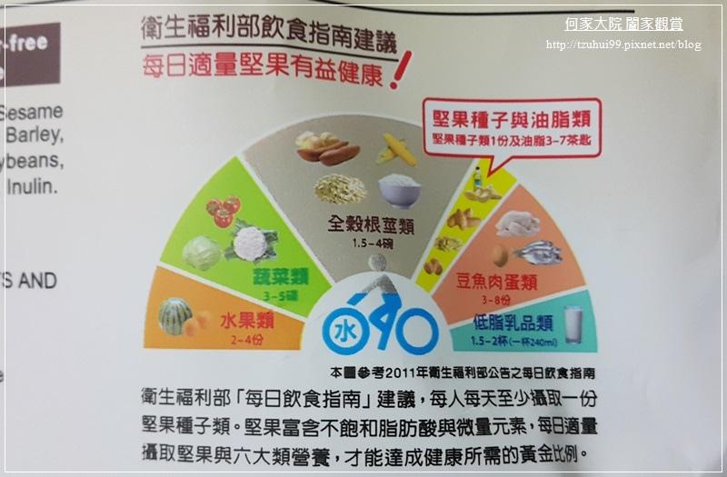 聯華食品萬歲牌全天然無加糖什穀堅果飲 10.jpg