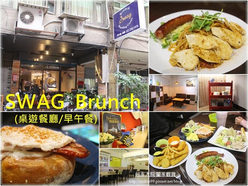 台北SWAG BRUNCH(桌遊早午餐+捷運民權西路) 00.jpg