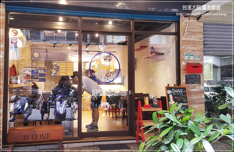 台北SWAG BRUNCH(桌遊早午餐+捷運民權西路) 02.jpg