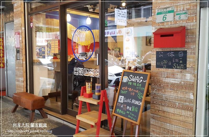 台北SWAG BRUNCH(桌遊早午餐+捷運民權西路) 03.jpg