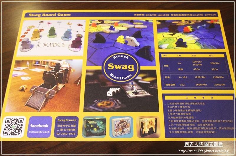 台北SWAG BRUNCH(桌遊早午餐+捷運民權西路) 07.JPG