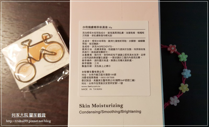 iberry-愛蓓麗水母肌膚保濕系列水母精萃保濕液 05.jpg