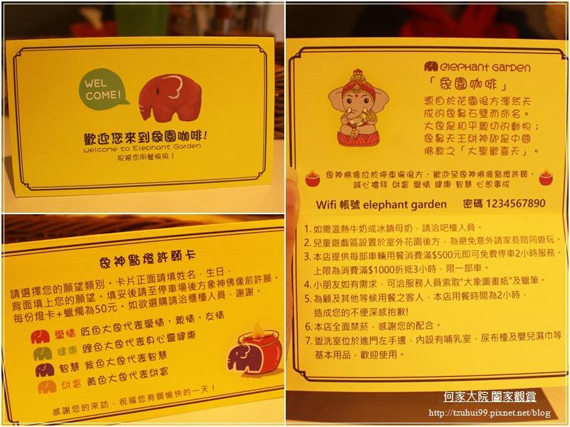 台北親子餐廳象園咖啡 elephant garden(內湖店) 17.jpg