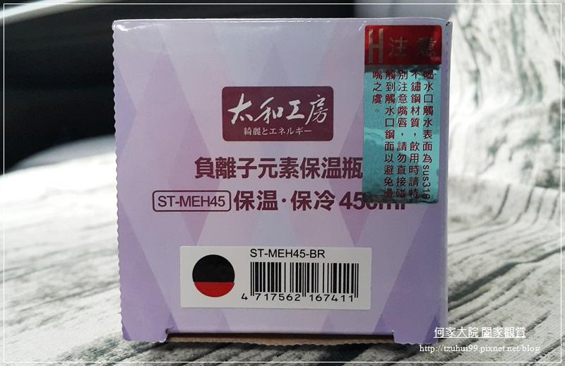 太和工房MEH45保溫瓶(450ML) 09.jpg